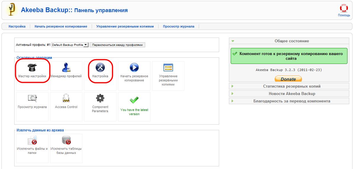 Akeeba перенос сайта на хостинг прямые ссылки файловый хостинг