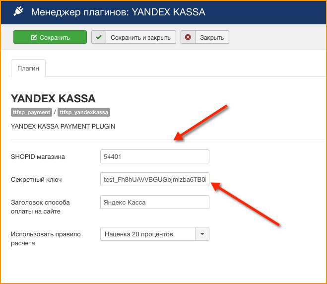 Яндекс касса тестовые карты